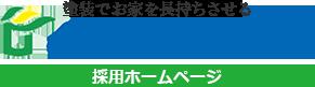 大阪府堺市の塗装営業・施工管理・塗装職人の求人・採用│株式会社 千成工務店の採用ホームページ